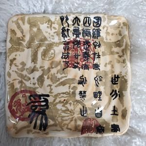 Calligraphy Square Oriental Plate